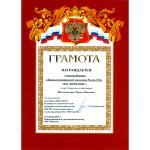 «Лидеры инновационной экономики России 2013».