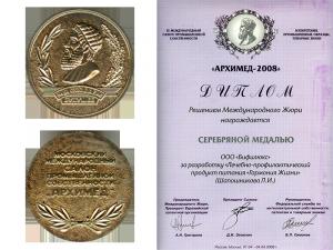 Серебрянная медаль Международного салона «Архимед-2008».