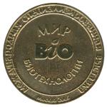 Серебряная медаль «Мир биотехнологии - 2005»