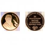 Золотая медаль им. И.И. Мечникова
