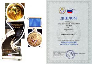 Лауреат «Национальной налоговой премии-2014»