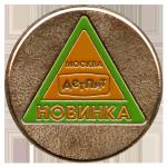 Серебряная медаль «Новинка-2007»