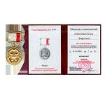 Медаль «За заслуги в развитии медицины и здравоохранения».