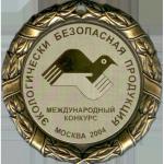 Медаль «Экологически безопасная продукция».