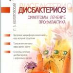 ОБЛОЖКА-книга-Болотовского-638x1024